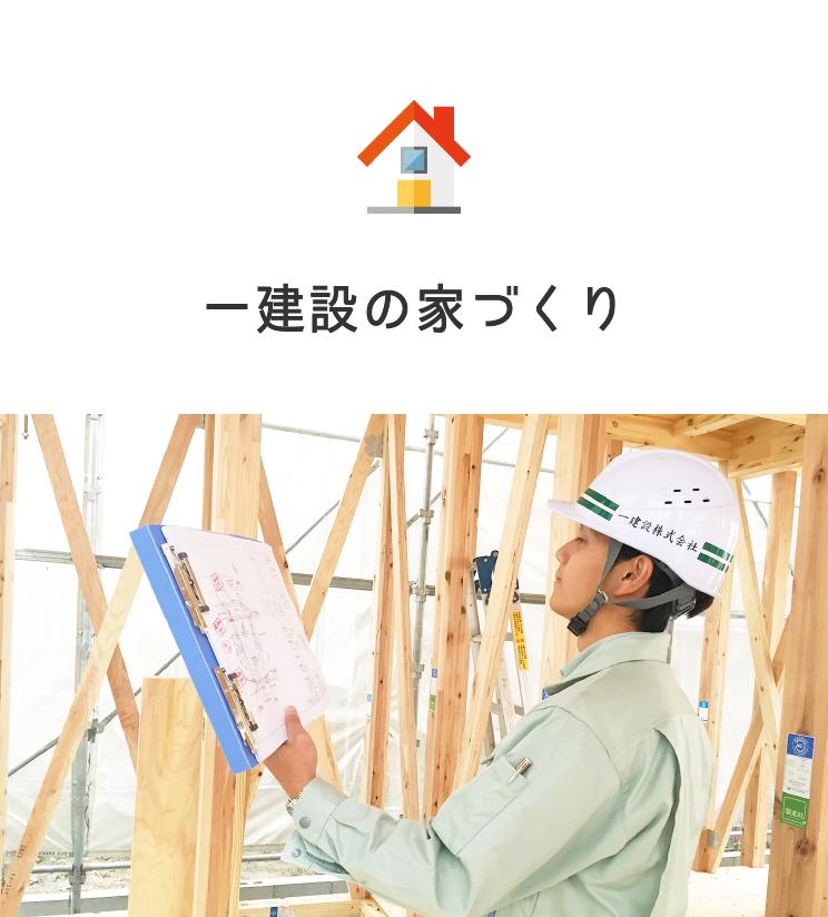 一建設の家づくり