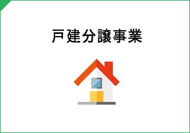 戸建分譲事業