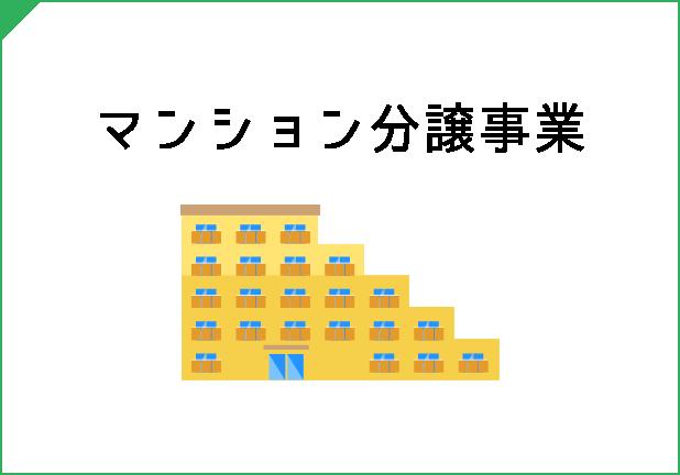 マンション分譲事業