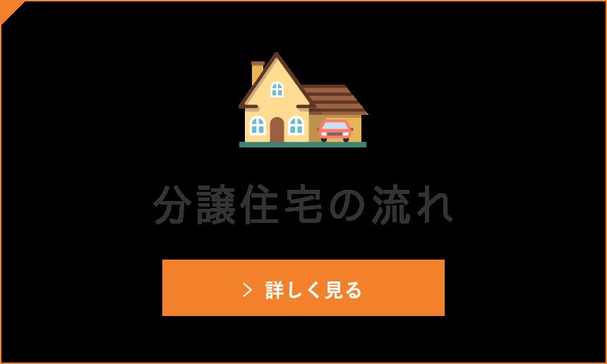 分譲住宅の流れ
